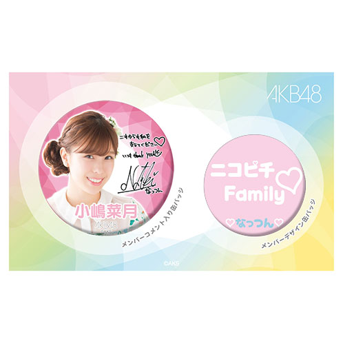 AKB48 メンバーデザイン推し缶バッジセット 小嶋菜月