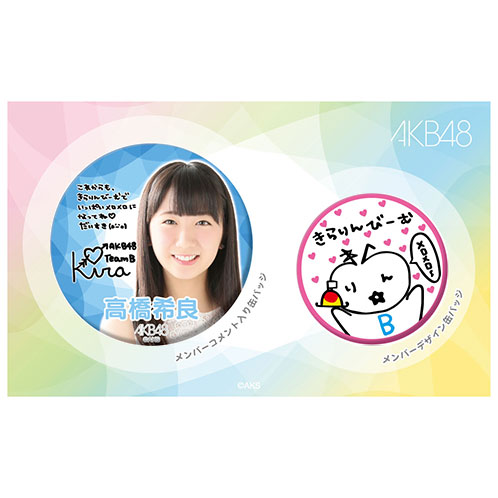 AKB48 メンバーデザイン推し缶バッジセット 高橋希良