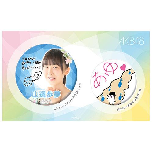 AKB48 メンバーデザイン推し缶バッジセット 山邊歩夢