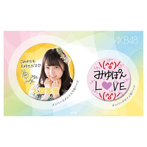 AKB48 メンバーデザイン推し缶バッジセット 大森美優