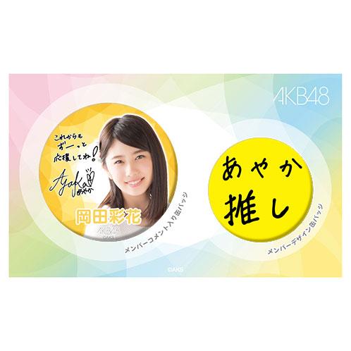 AKB48 メンバーデザイン推し缶バッジセット 岡田彩花
