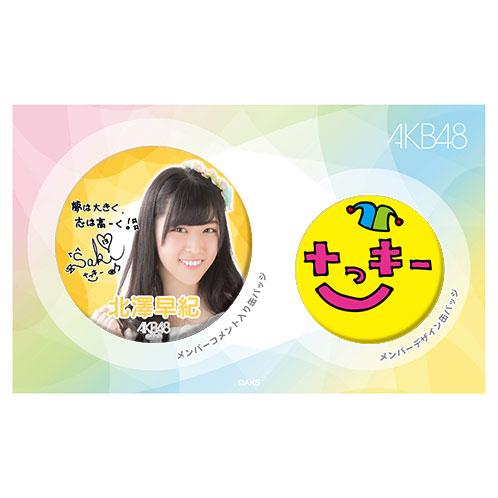 AKB48 メンバーデザイン推し缶バッジセット 北澤早紀