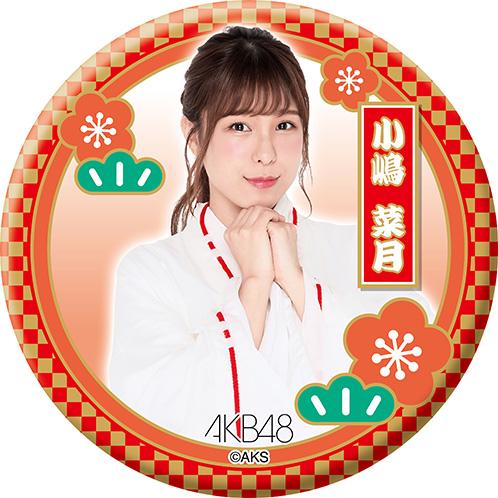 AKB48 推しでかんバッジ 巫女Ver. 小嶋菜月