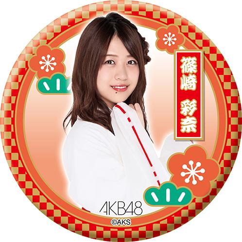 AKB48 推しでかんバッジ 巫女Ver. 篠崎彩奈