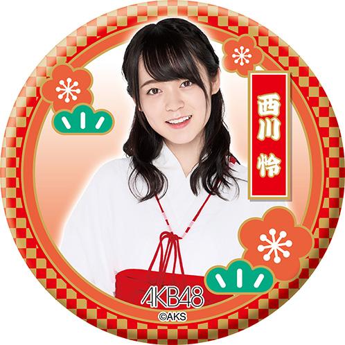 AKB48 推しでかんバッジ 巫女Ver. 西川怜