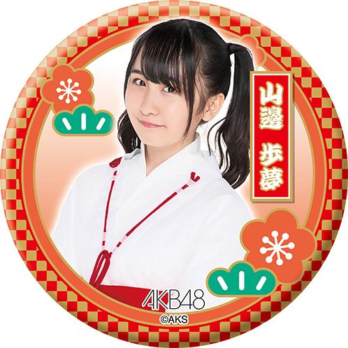 AKB48 推しでかんバッジ 巫女Ver. 山邊歩夢