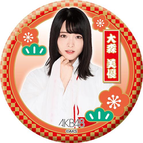 AKB48 推しでかんバッジ 巫女Ver. 大森美優