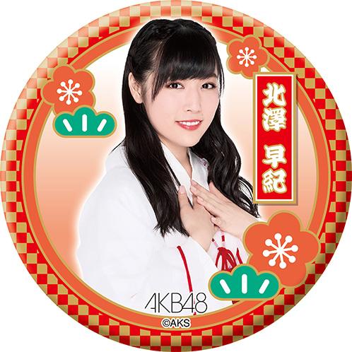 AKB48 推しでかんバッジ 巫女Ver. 北澤早紀