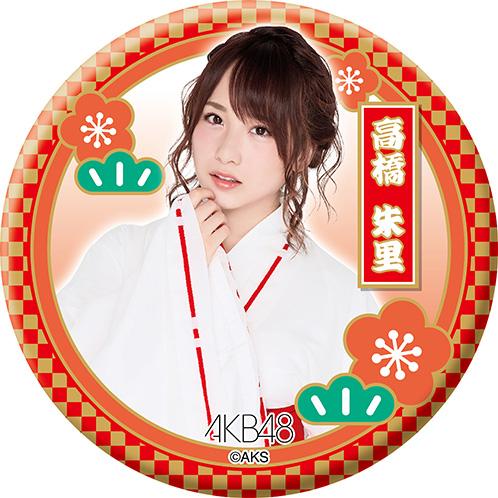 AKB48 推しでかんバッジ 巫女Ver. 高橋朱里