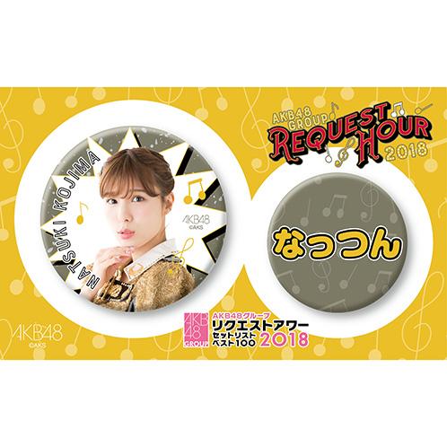 AKB48グループリクエストアワー セットリストベスト100 2018 推し缶バッジセット 小嶋菜月