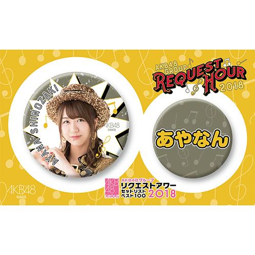 AKB48グループリクエストアワー セットリストベスト100 2018 推し缶バッジセット 篠崎彩奈