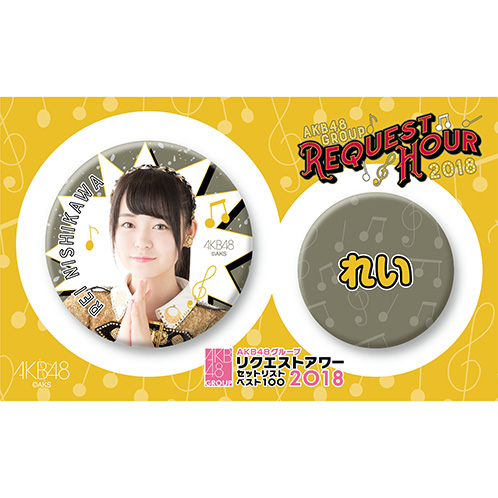 AKB48グループリクエストアワー セットリストベスト100 2018 推し缶バッジセット 西川怜