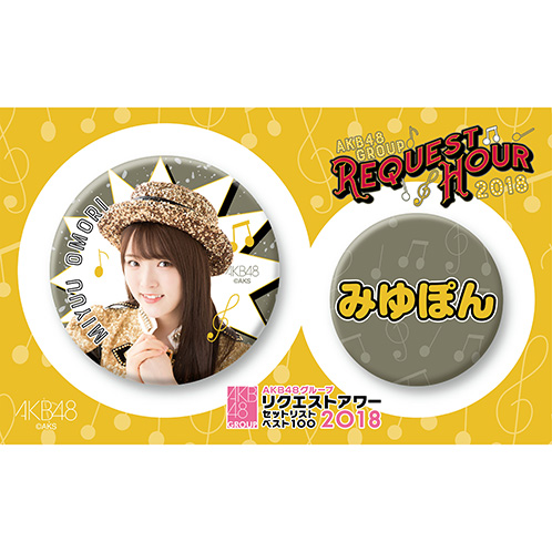 AKB48グループリクエストアワー セットリストベスト100 2018 推し缶バッジセット 大森美優