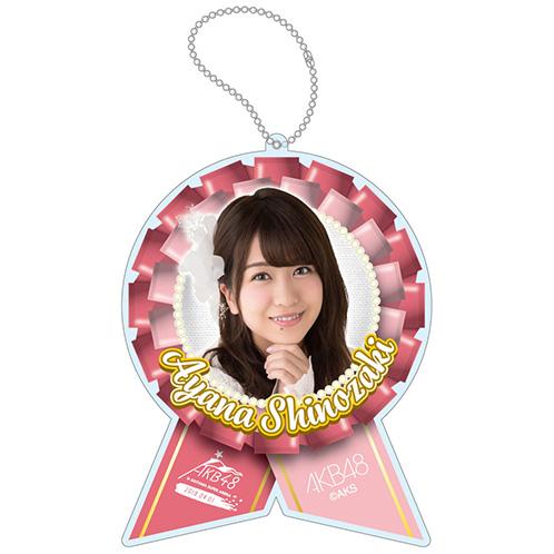 AKB48 単独コンサート~ジャーバージャって何?~ 推しアクリルチャームバッジ 篠崎彩奈
