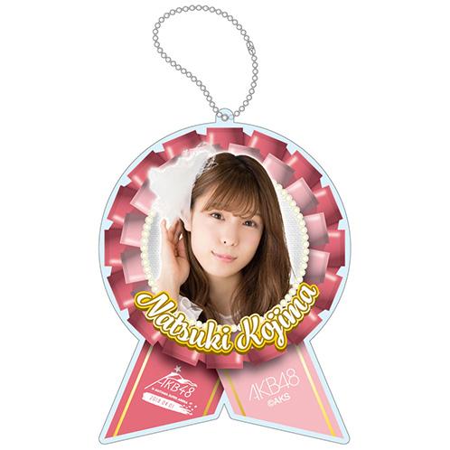AKB48 単独コンサート~ジャーバージャって何?~ 推しアクリルチャームバッジ 小嶋菜月