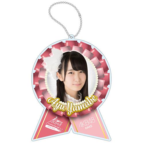 AKB48 単独コンサート~ジャーバージャって何?~ 推しアクリルチャームバッジ 山邊歩夢