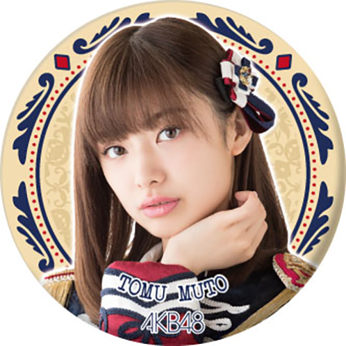 AKB48 推し缶バッジ 2018ver. 武藤十夢