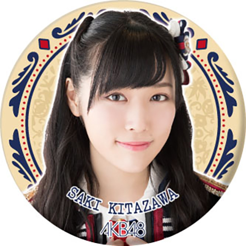 AKB48 推し缶バッジ 2018ver. 北澤早紀