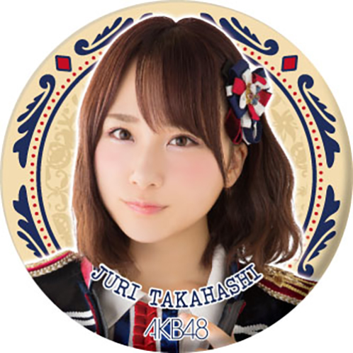 AKB48 推し缶バッジ 2018ver. 高橋朱里