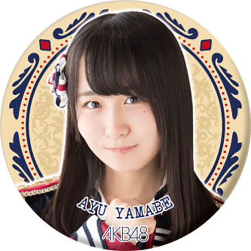 AKB48 推し缶バッジ 2018ver. 山邊歩夢