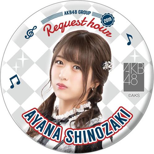 AKB48グループリクエストアワー セットリストベスト100 2019 推し缶バッジ 篠崎彩奈