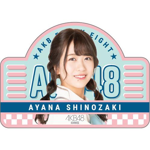 AKB48 全国ツアー2019~楽しいばかりがAKB!~ 推しアクリルバッジ 篠崎彩奈