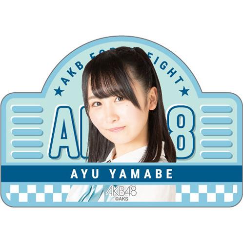 AKB48 全国ツアー2019~楽しいばかりがAKB!~ 推しアクリルバッジ 山邊歩夢