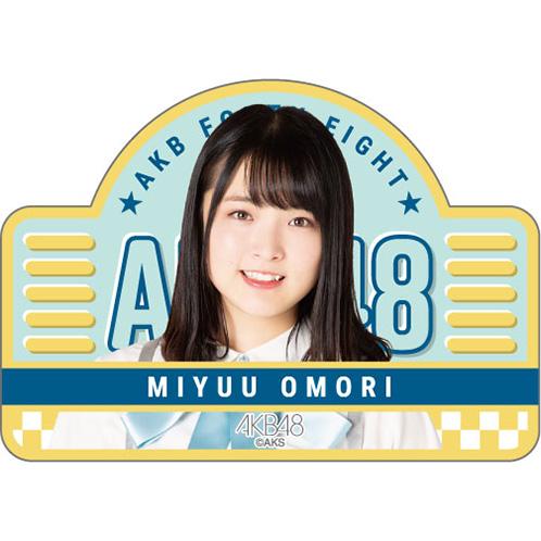 AKB48 全国ツアー2019~楽しいばかりがAKB!~ 推しアクリルバッジ 大森美優