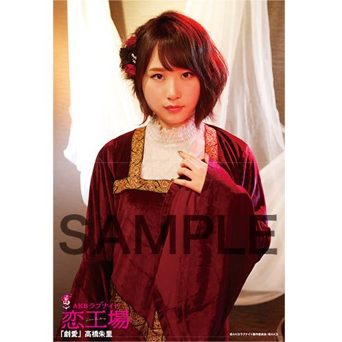 AKBラブナイト 恋工場 ポストカード3枚セット #25「劇愛」高橋朱里
