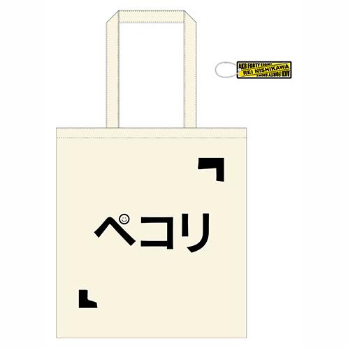 AKB48 メンバーデザイン推しトートバッグ  西川怜
