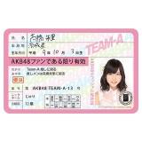 AKB48 推し免許証2 高橋朱里