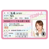 AKB48 推し免許証2 高橋みなみ