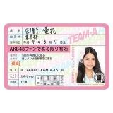 AKB48 推し免許証2 田野優花