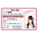 AKB48 推し免許証2 松井咲子