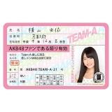 AKB48 推し免許証2 横山由依