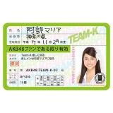 AKB48 推し免許証2 阿部マリア