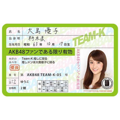 AKB48 推し免許証2 大島優子