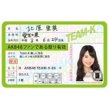 AKB48 推し免許証2 北原里英