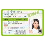 AKB48 推し免許証2 倉持明日香