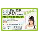 AKB48 推し免許証2 平田梨奈