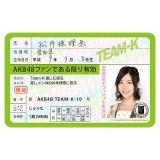AKB48 推し免許証2 松井珠理奈