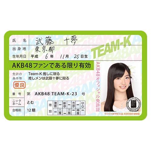 AKB48 推し免許証2 武藤十夢