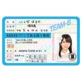 AKB48 推し免許証2 石田晴香