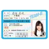 AKB48 推し免許証2 岩佐美咲