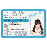 AKB48 推し免許証2 大森美優