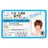 AKB48 推し免許証2 大家志津香