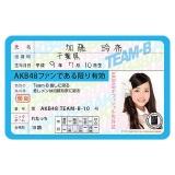 AKB48 推し免許証2 加藤玲奈