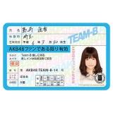 AKB48 推し免許証2 島崎遥香