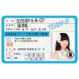 AKB48 推し免許証2 田名部生来