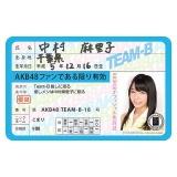 AKB48 推し免許証2 中村麻里子